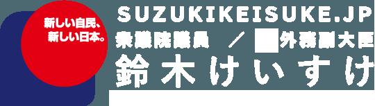 鈴木けいすけ 公式ホームページ logo